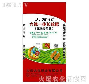 玉米专用肥-六维一体长效肥-大庆大化