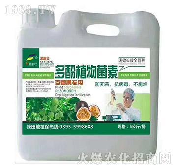 百香果专用-多酚植物菌素-漯康壮-绿田地