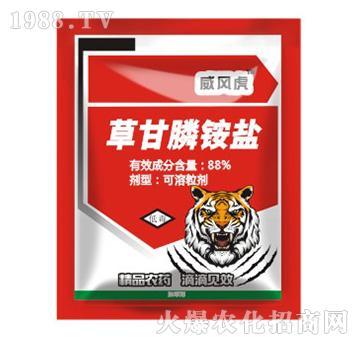 88%草甘膦铵盐-威风虎-裕之农
