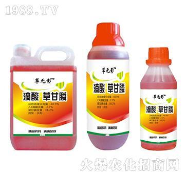 40.9%滴酸・草甘膦-草无影-裕之农