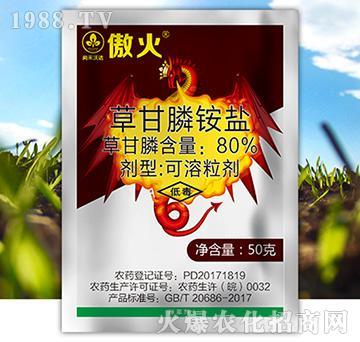 80%草甘膦铵盐-傲火