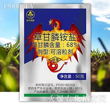 68%草甘膦铵盐-尚禾