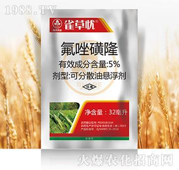 5%氟唑磺隆-雀草忧-尚禾沃达