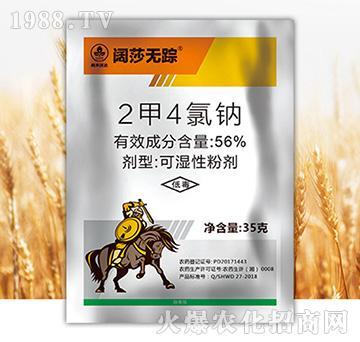 56%二甲四氯钠-阔莎无踪-尚禾沃达