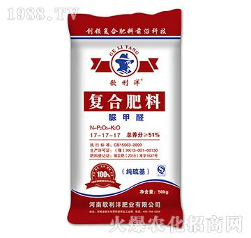 复合肥料(脲甲醛)17-17-17-歌利洋