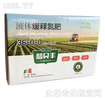 盒装液体缓释氮肥36-0-0-格贝丰-奥朗生物