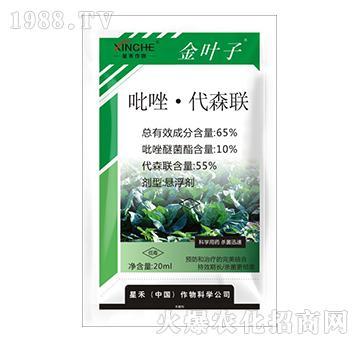 65%吡唑・代森联-金叶子-星禾作物