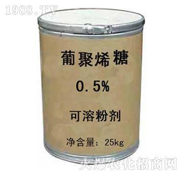 0.5%葡聚烯糖-宝丰农药