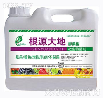膨果型微生物菌剂-根源大地-瑞泰恒昌