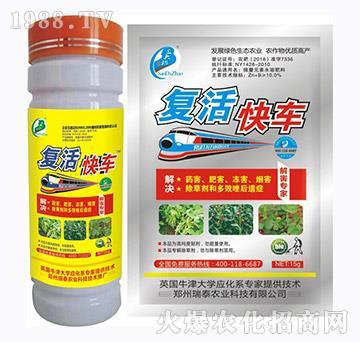 微量元素水溶肥料-复活快车-瑞泰恒昌