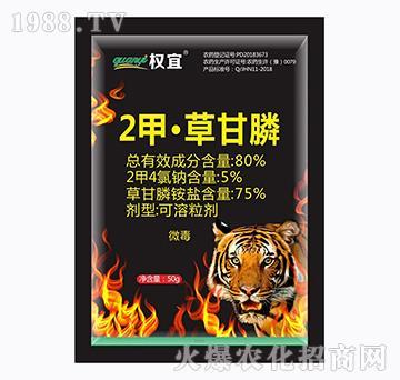 2甲・草甘膦-权宜-今越生物