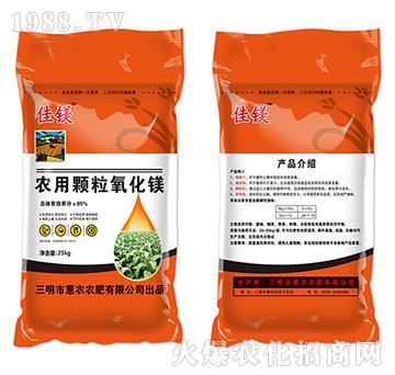 农用颗粒氧化镁-惠农农肥
