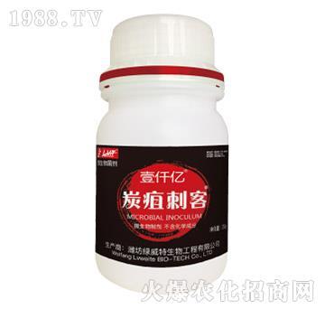 炭疽专用型微生物菌剂-炭疽刺客-绿威特