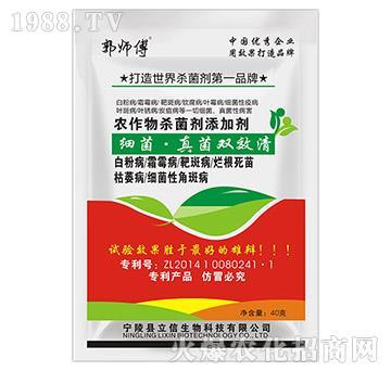 农作物杀菌剂添加剂-细菌・真菌双效清