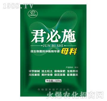 微生物菌劑沖施精華液母料-君必施-(500g)-諾爾