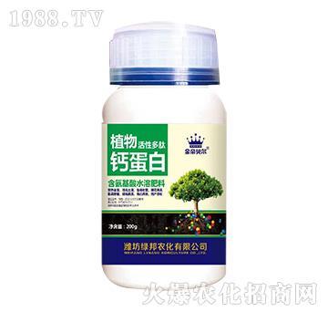植物活性多肽钙蛋白-金帝贝尔-绿邦农化