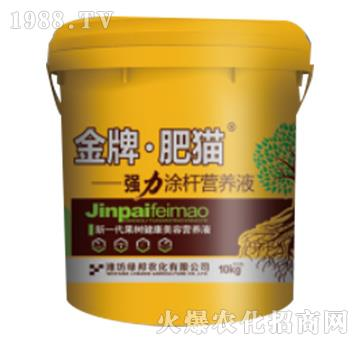 强力涂杆营养液-金牌・肥猫-绿邦农化
