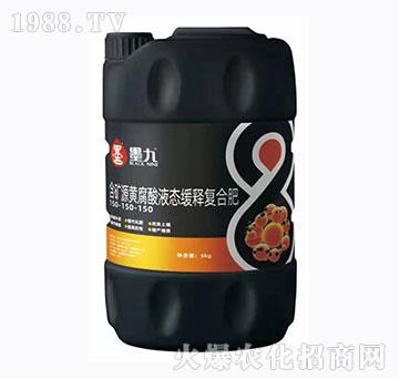 含矿源黄腐酸液态缓释复合肥150-150-150-墨九(5kg)-民尔生物
