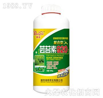 芸苔素920-绿邦农化