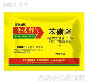 10%苯磺隆-金麦郎-萱化威远