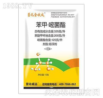 325克/升苯甲・嘧菌酯-萱化全收成-萱化威远