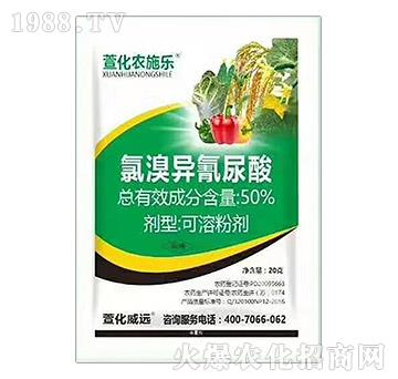 50%氯溴異氰尿酸-萱化農施樂-萱化威遠