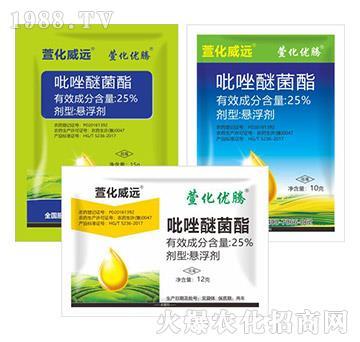 25%吡唑醚菌酯-萱化優騰-萱化威遠