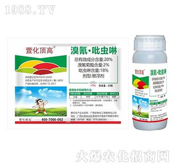 20%溴氰·吡蟲啉-萱化頂高-萱化威遠
