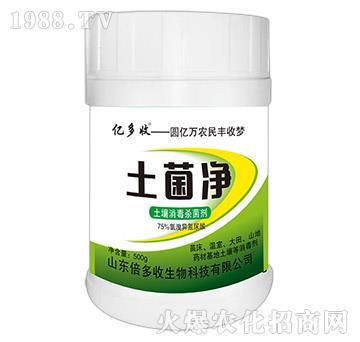 土壤消毒杀菌剂-土菌净