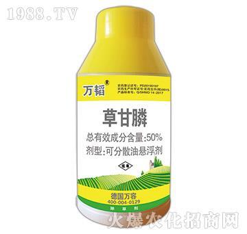 50%草甘膦-万稻-万容