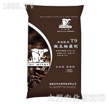 腐植酸型微生物菌剂-法唯特T9-法华生物