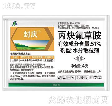 51%丙炔氟草胺-封慶-古容
