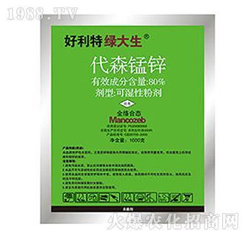 80%代森锰锌-好利特绿大生