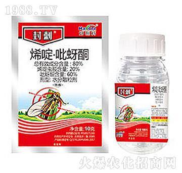 80%烯啶・吡蚜酮-封刺-好利特