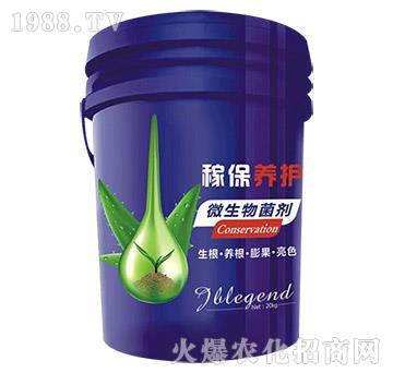 微生物菌剂-稼保养护-