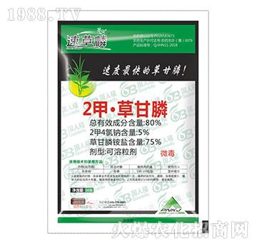 80%2甲·草甘膦-速草麟-國人福