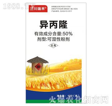 50%异丙隆-三川瑞禾