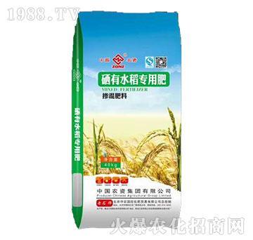 硒有水稻专用肥(掺混肥)-中农国控