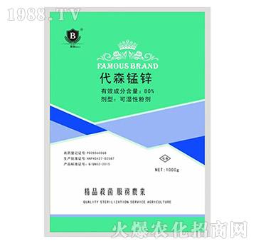 80%代森锰锌-贝尔