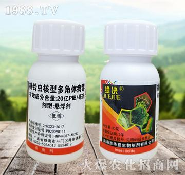 30克棉铃虫核型多角体病毒-绝决-华夏生物