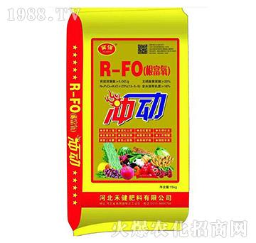 R-FO(根富氧)-冲动-禾健肥料