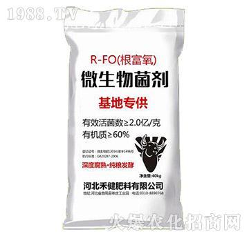 R-FO(根富氧)微生物菌剂-禾健肥料