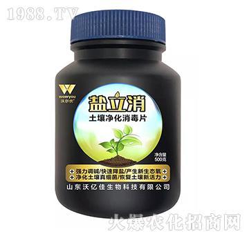 土壤净化消毒片-盐立消-沃亿佳