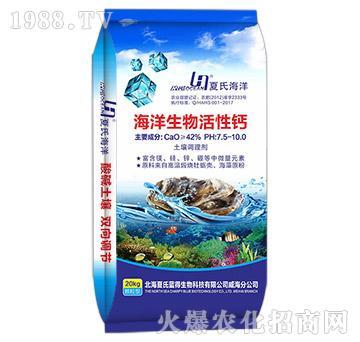 海洋生物活性钙土壤调理剂-夏氏蓝得