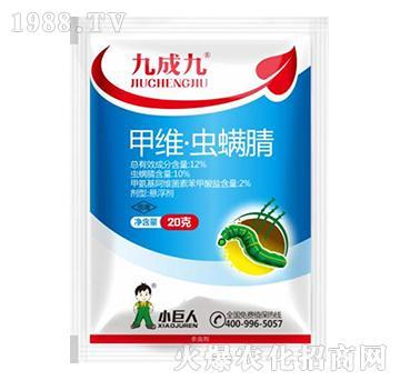 12%甲�S・�x螨腈 (袋�b)-九成九-小巨人