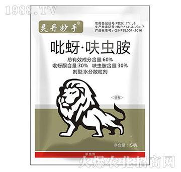 60%吡蚜・呋虫胺-灵丹妙手-瀚狮农业