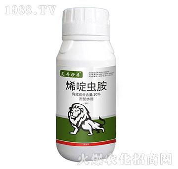 10%烯啶虫胺-灵丹妙手-瀚狮农业