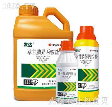 41%草甘膦异丙胺盐-发达-中天恒信