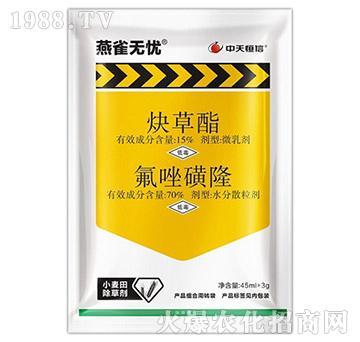 15%炔草酯+70%氟