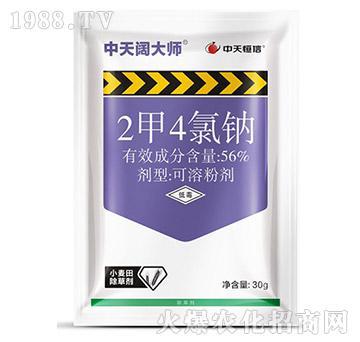56%2甲4氯钠-中天阔大师-中天恒信